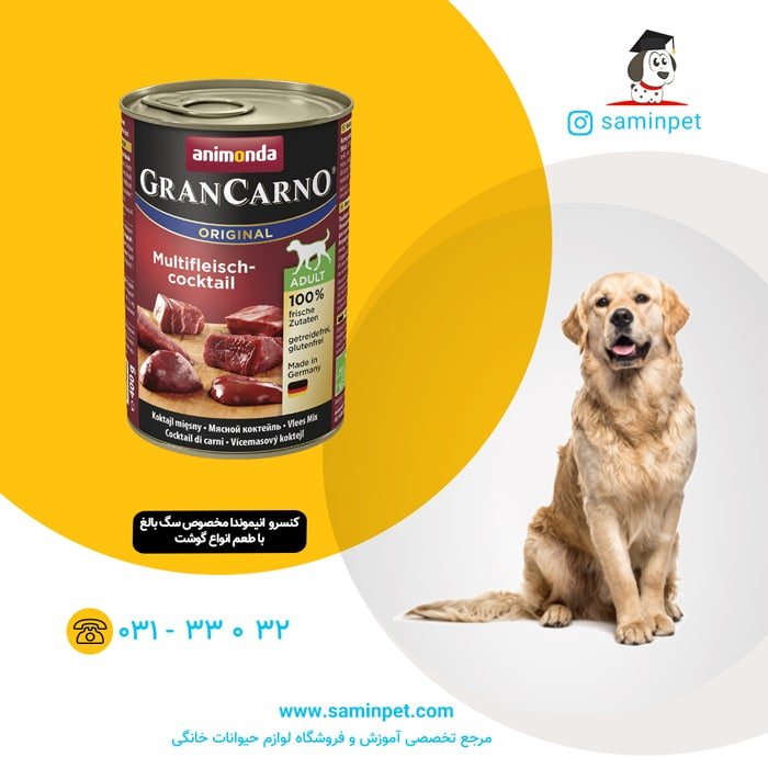 کنسرو گرن کارنو با طعم انواع گوشت مخصوص سگ بالغ