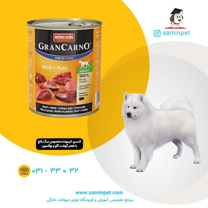 کنسرو گرن کارنو با طعم گوشت گاو و بوقلمون مخصوص سگ بالغ