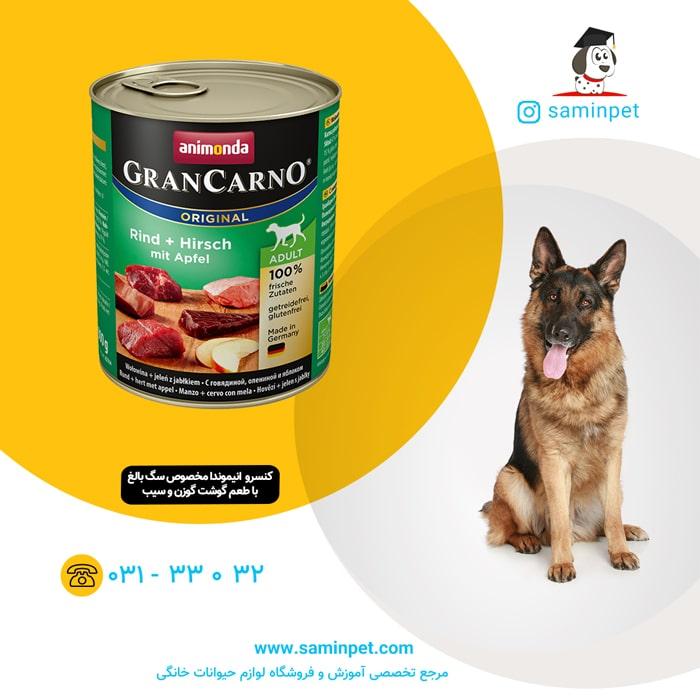 کنسرو گرن کارنو با طعم گوشت گوزن و سیب مخصوص سگ بالغ