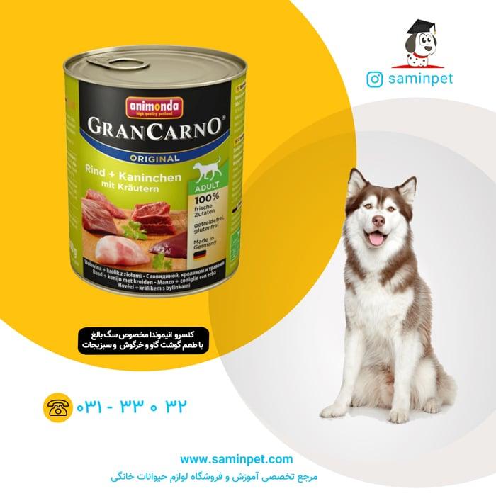 کنسرو گرن کارنو با طعم گوشت گاو و خرگوش و سبزیجات مخصوص سگ بالغ