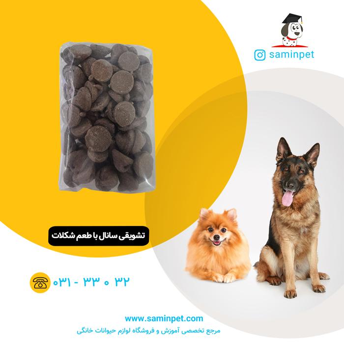 تشویقی سانال با طعم شکلات مخصوص سگ