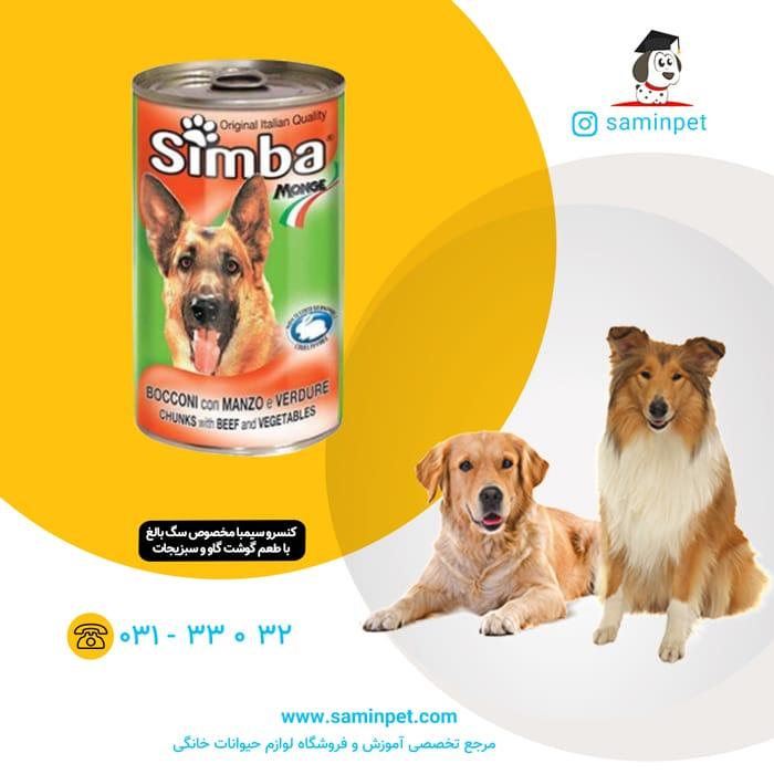 کنسرو سگ سیمبا با طعم بیف و سبزیجات