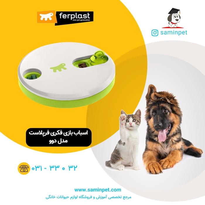 اسباب بازی فکری فرپلاست مدل دوو برای سگ و گربه