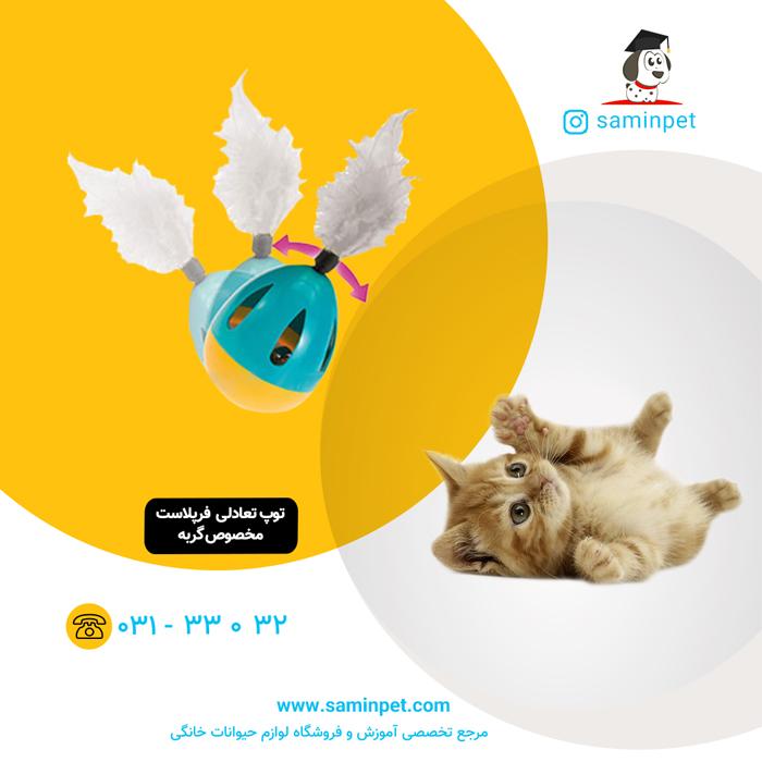 تخم مرغ تعادلی فرپلاست مخصوص گربه