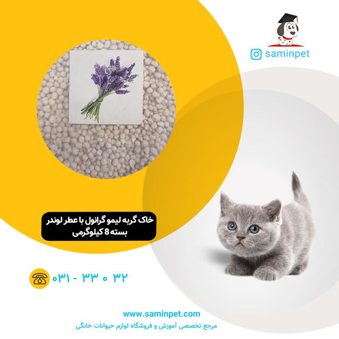خاک گربه گرانول لیمو 8 کیلویی با عطر لوندر