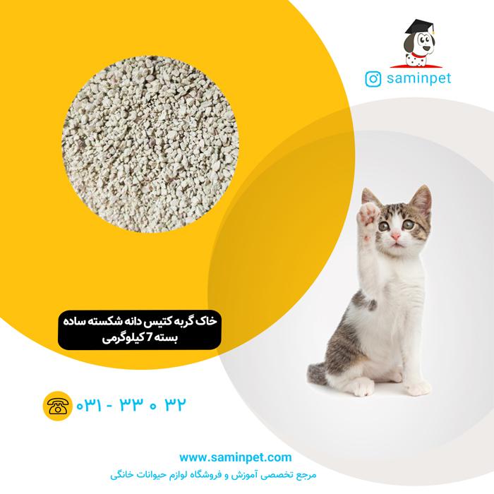 خاک گربه کتیس 7 کیلویی