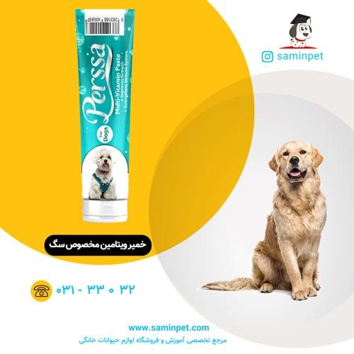 خمیر مولتی ویتامین پرسا برای سگ