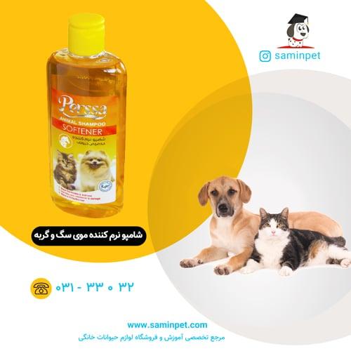 شامپو نرم کننده پرسا برای سگ و گربه