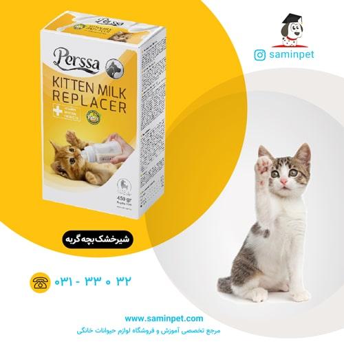 شیرخشک پرسا مخصوص بچه گربه