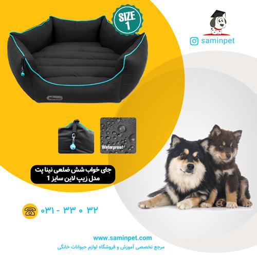 جای خواب شش ضلعی زیپ لاین نینا پت برای گربه و سگ زیر 9 کیلو