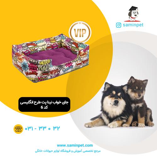 جای خواب نینا پت طرح انگلیسی برای گربه و سگ زیر 9 کیلو