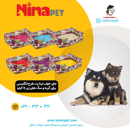 جای خواب نینا پت طرح انگلیسی برای گربه و سگ زیر 6 کیلو