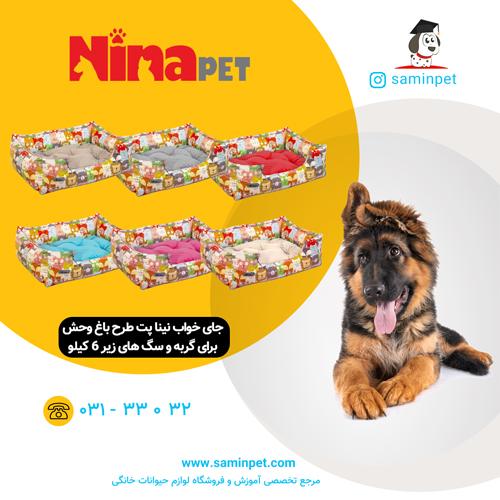 جای خواب نینا پت طرح باغ وحش برای گربه و سگ زیر 6 کیلو