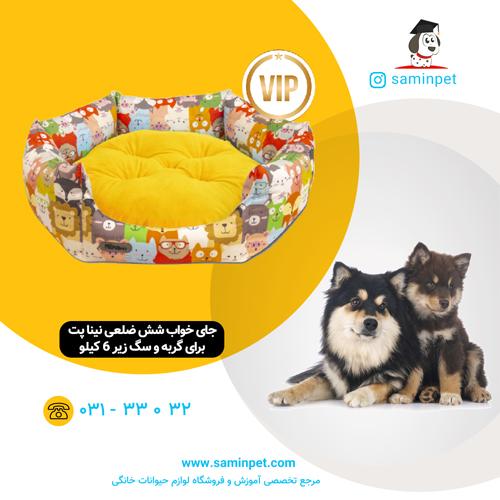 جای خواب شش ضلعی نینا پت طرح باغ وحش برای گربه و سگ زیر 6 کیلو