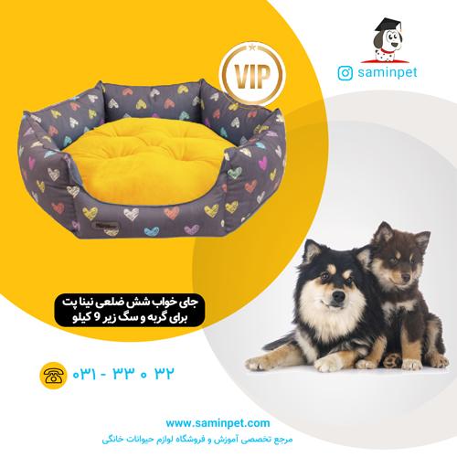 جای خواب شش ضلعی نینا پت طرح قلب برای گربه و سگ زیر 9 کیلو