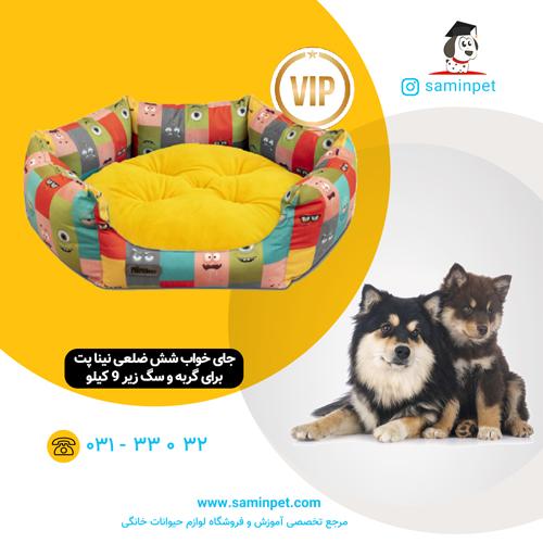 جای خواب شش ضلعی نینا پت طرح کارخانه هیولا برای گربه و سگ زیر 9 کیلو