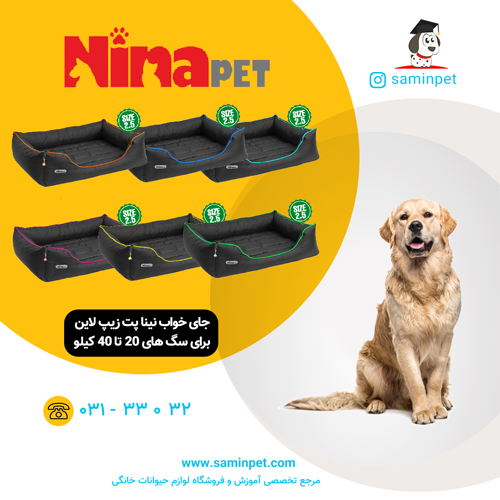 جای خواب زیپ لاین نینا پت برای سگ های 20 تا 40 کیلو