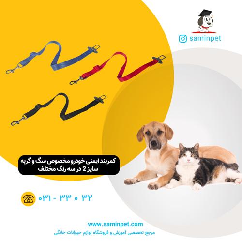 کمربند ایمنی خودرو نینا پت برای سگ های 15 تا 40 کیلو