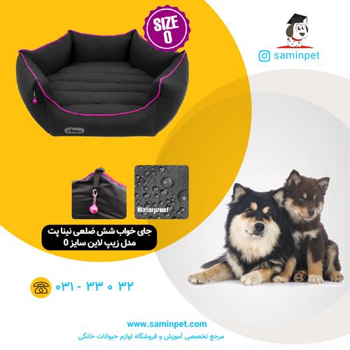 جای خواب شش ضلعی زیپ لاین نینا پت برای گربه و سگ زیر 6 کیلو