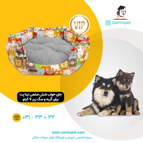 جای خواب شش ضلعی نینا پت طرح باغ وحش برای گربه و سگ زیر 9 کیلو