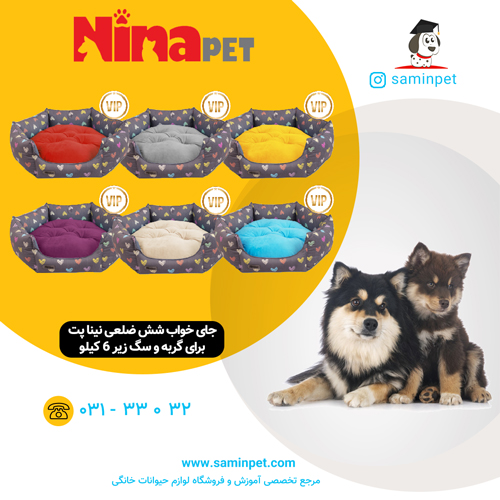 جای خواب شش ضلعی نینا پت طرح قلب برای گربه و سگ زیر 6 کیلو