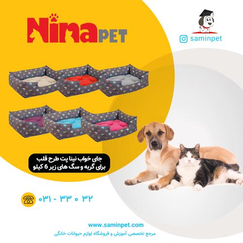 جای خواب نینا پت طرح قلب برای گربه و سگ زیر 6 کیلو