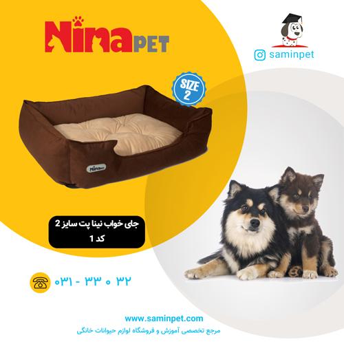 جای خواب نینا پت با رنگهای شاد برای سگهای 9 تا 20 کیلو