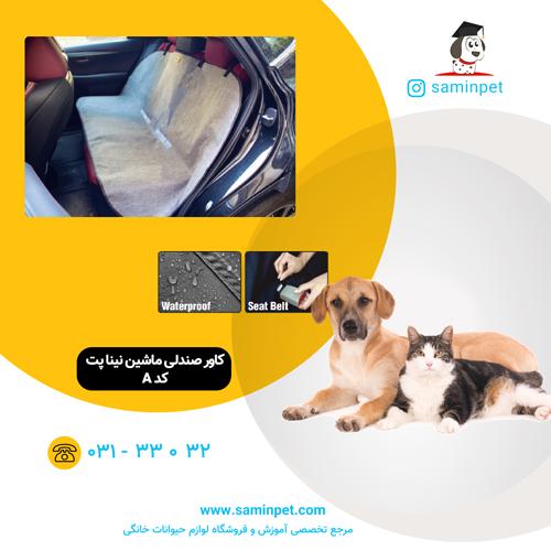 کاور صندلی خودرو برند نینا پت برای گربه و سگ