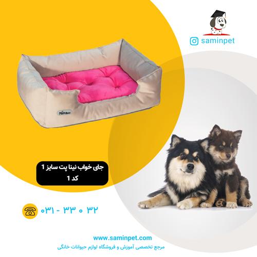 جای خواب کوچک نینا پت رنگ کرم برای گربه و سگ های زیر 9 کیلو
