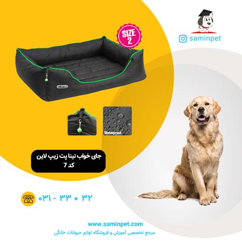 جای خواب زیپ لاین نینا پت برای سگ های 10 تا 20 کیلو