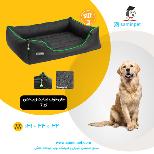جای خواب زیپ لاین نینا پت برای سگ های 40 تا 70 کیلو