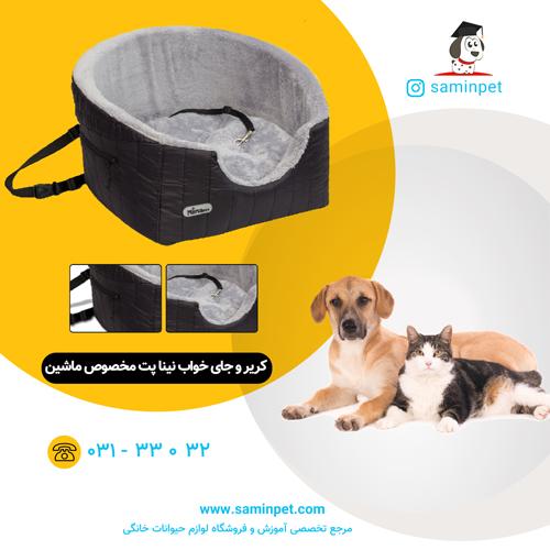 کریر و جای خواب خودرو نینا پت برای گربه و سگ 1 تا 12 کیلو