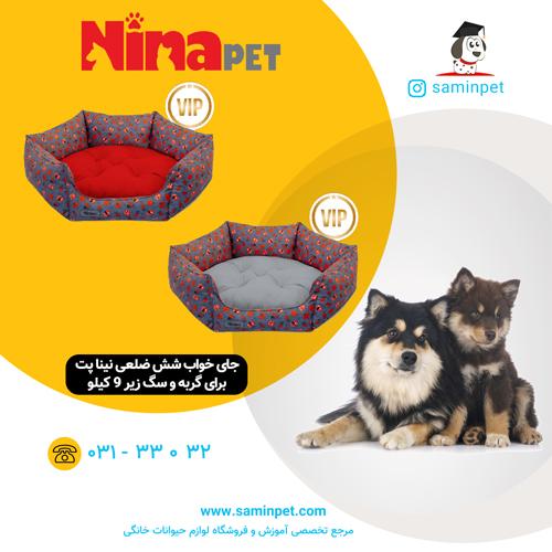 جای خواب شش ضلعی نینا پت طرح کفشدوزک برای گربه و سگ زیر 9 کیلو
