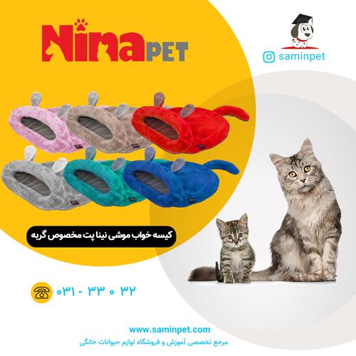 کیسه خواب موشی نینا پت مخصوص گربه