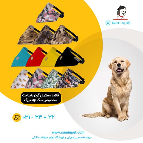 قلاده دستمال گردن مخصوص سگ نژاد بزرگ نینا پت