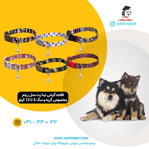 قلاده گردنی مدل ریتم نینا پت برای گربه و سگ 5 تا 12 کیلو