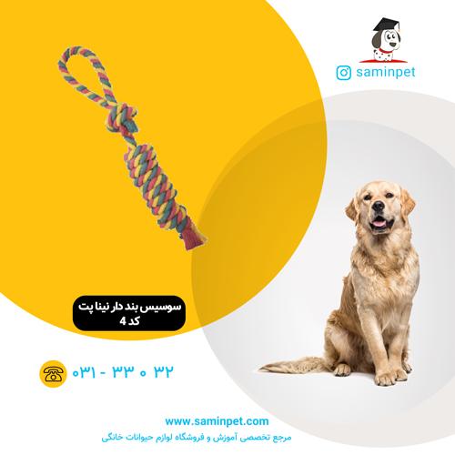 اسباب بازی کنفی نینا پت مدل سوسیس بند دار مخصوص سگ