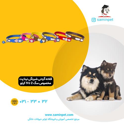 قلاده گردنی زنگوله دار نینا پت شبرنگی مخصوص سگ 2 تا 9 کیلو