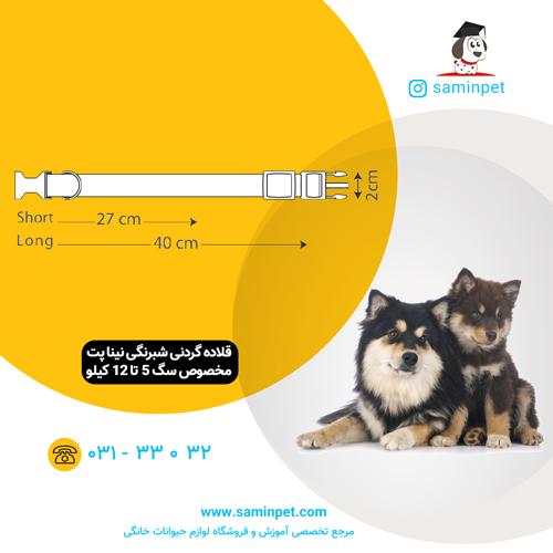قلاده گردنی زنگوله دار نینا پت شبرنگی مخصوص سگ 5 تا 12 کیلو