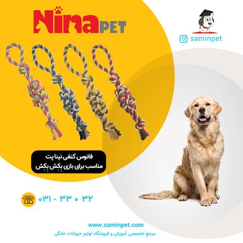 اسباب بازی کنفی نینا پت مدل فانوس مخصوص سگ