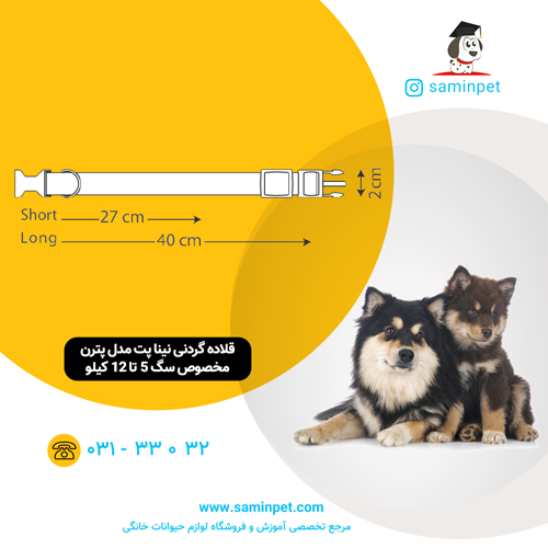 قلاده گردنی مدل پترن نینا پت برای سگ 5 تا 12 کیلو
