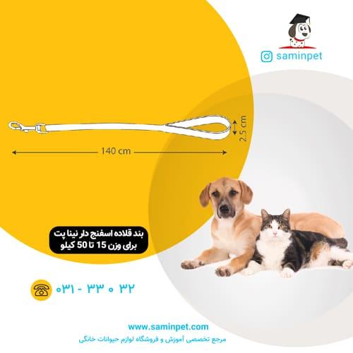 بند قلاده اسفنج دار نینا پت برای وزن 15 تا 50 کیلو