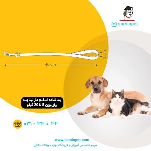 بند قلاده اسفنج دار نینا پت برای وزن 5 تا 20 کیلو
