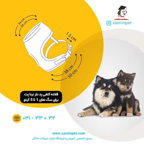 قلاده کتفی پد دار نینا پت برای سگ 1 تا 5 کیلو