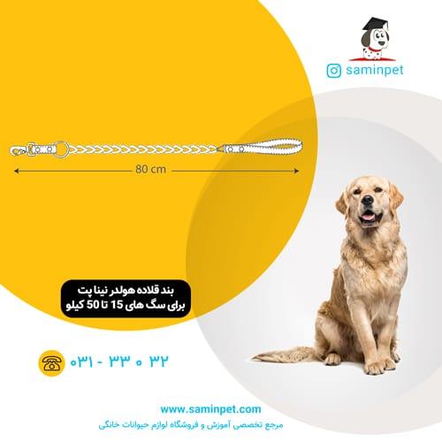 بند قلاده هولدر زنجیری نینا پت برای وزن 15 تا 50 کیلو