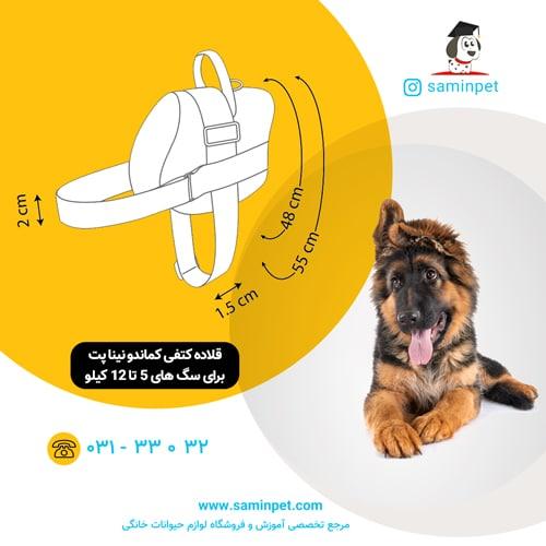 قلاده کتفی کماندویی نینا پت برای سگ 5 تا 12 کیلو