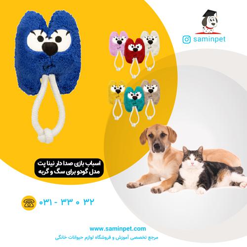 اسباب بازی صدا دار نینا پت برای سگ و گربه