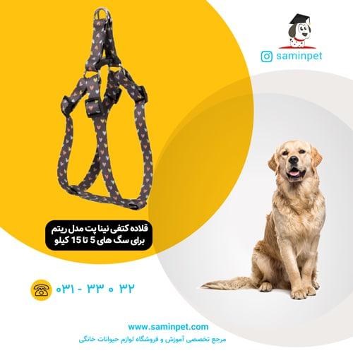 قلاده کتفی نینا پت مدل پترن برای سگ 5 تا 15 کیلو