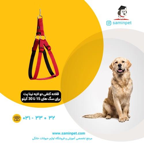 قلاده کتفی دو لایه نینا پت برای سگ 15 تا 30 کیلو