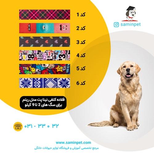 قلاده کتفی نینا پت مدل پترن برای سگ 2 تا 9 کیلو